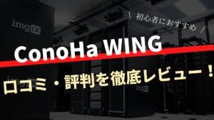 ConoHa WINGの口コミ・評判をレビュー