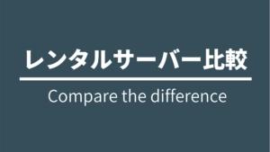 レンタルサーバー比較